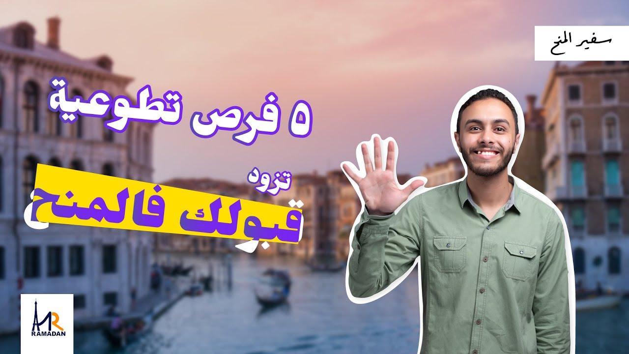 أهم 5 حاجات محتاجهم عشان تطلع منحة || الاعمال التطوعية والمنح
