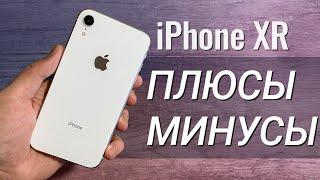 iPhone XR ГОД спустя: ПЛЮСЫ и МИНУСЫ, обзор и ОПЫТ использования