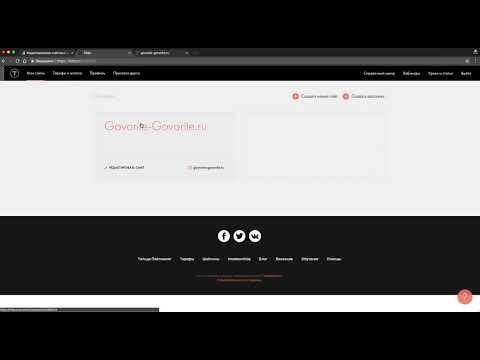 Как установить счетчик посещаемости Яндекс Метрики на Landing Page в Tilda Publishing