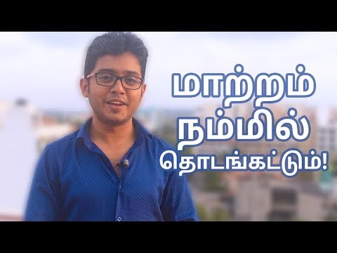 Be The Change | Tamil Motivational Video