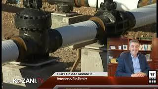 Ο Δήμαρχος Γρεβενών για το ζήτημα του φυσικού αερίου και την ΔΕΔΑ