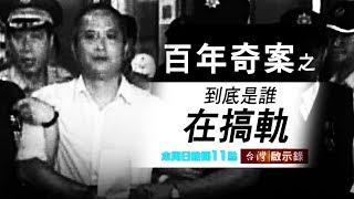 台灣啟示錄 全集20180812 鐵道怪客之百年奇案/誰在搞軌?!喊冤拼再審?!