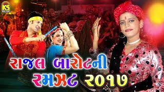 Rajal Barot Ni Ramzat 2017 Ⅰ Non Stop Garba Songs Ⅰ Tahukar Bits