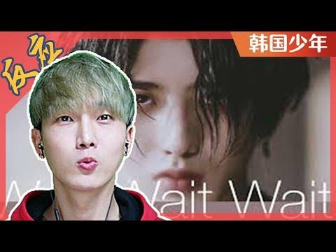 《蔡徐坤 - Wait Wait Wait》韓國人第一次看到的反應是? :  Korean React To Caixukun 【朴鸣】