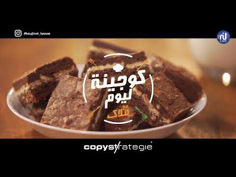 Borghol poisson-légumes, Brownie aux biscuits - Coujinet Lyoum Ep 90