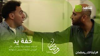 #خفة_يد   محمد سلام لما يقلش على الريس بتاعه حسين شلوفه