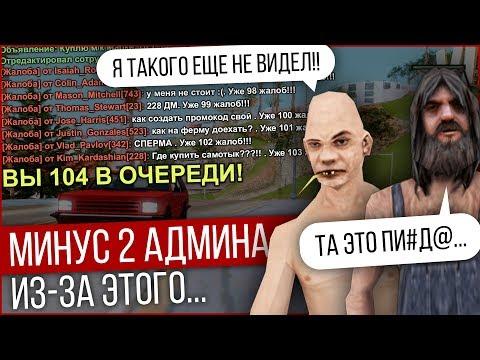 ХАОС НА РЕДРОКЕ.СНЯЛИ 2 АДМИНА GTA SAMP