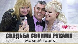 Свадьба своими руками.Декор на свадьбу. Свадебный блог Наталии Ковалёвой.