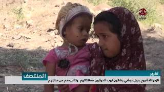 النازحون في تعز يشكون نهب الحوثييون منازلهم وتهجيرهم من منازلهم | مع احمد البكاري | يمن شباب