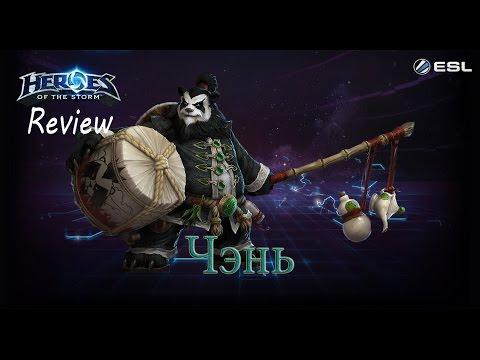 видео: heroes of the storm: Обзор-гайд (92 выпуск) - Чэнь