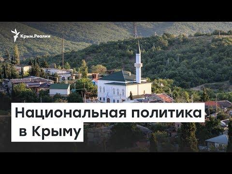 Национальная политика в Крыму   Доброе утро, Крым