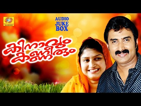 Mappilapattukal | Kinavum Kanneerum | Shereef Rahna Hits | Malayalam Mappila Songs | Audio Jukebox