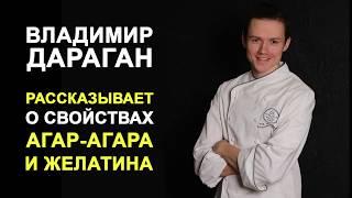 Владимир Дараган рассказывает о желатине и агар-агаре