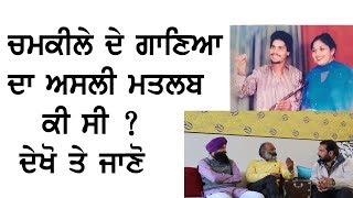 Baljinder Sangila interview   Amar Singh Chamkila Shagird