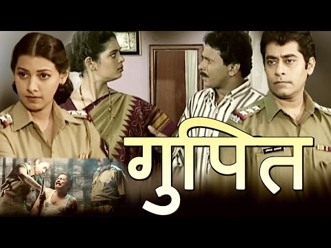 Gupitt | Marathi Full Movie - Ashok Shinde, Maitheli Javkar