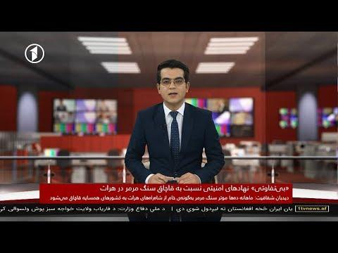 1TV 10PM Dari News 13.01.2019 خبرهای ده شب تلویزیون یک