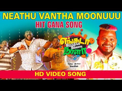 Neathu Vantha Moonu Video Song | Engada Iruthinga Ivvalavu Naala | Akhil,Ishara Nair,YogiBabu |Kevin