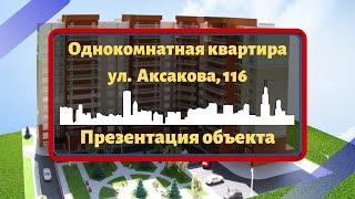 Однокомнатная квартира ул. Аксакова, 116   Недвижимость Калининград