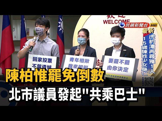 """陳柏惟罷免倒數 北市議員發起""""共乘巴士""""-民視台語新聞"""