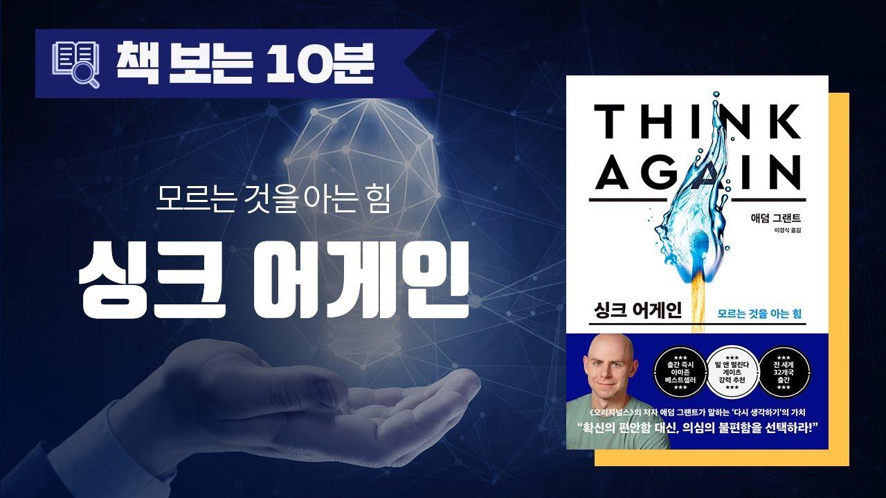 싱크 어게인 - 애덤 그랜트