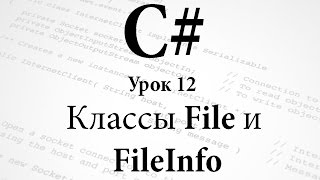 C#. Классы File и FileInfo. Урок 12