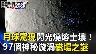 月球驚現「不明閃光」燒熔土壤!97個神秘漩渦磁場之謎… 關鍵時刻20171117-4 黃創夏 傅鶴齡 劉燦榮 王瑞德