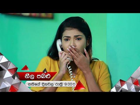 කුරුළුගෙන් ගෙදරට Call එකක්   Neela Pabalu   Sirasa TV