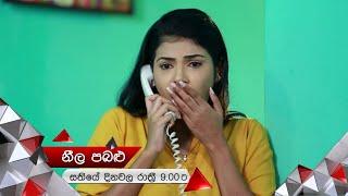 කුරුළුගෙන් ගෙදරට Call එකක් | Neela Pabalu | Sirasa TV Thumbnail