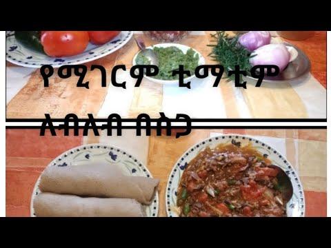 Ethiopian Food /የሚጣፍጥ የቲማቲም ለብለብ በስጋ