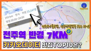 전주 맛집 TOP10 (전주역 반경 7km 카카오빅데이…