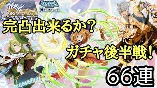 【ダンメモ】伝承ガチャ後半戦、完凸出来るのか? #355