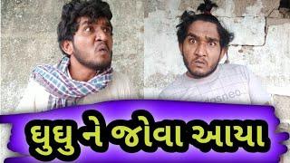 ઘુઘુ ને જોવા આયા || હવે ઘરઘેયણુ થાશે || Gujju Love Guru || comedy
