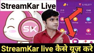 SK StreamKar Live Aap Use Kaise Kare । StreamKar Live se paise kaise kamaye . StreamKar Live Setting screenshot 5