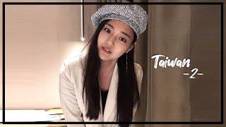 [TRAVLOG : TAIWAN TRAVLE] 그녀들의…
