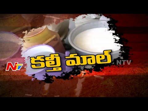 Making of Fake Milk | Adulterated Milk | Special Focus | NTV