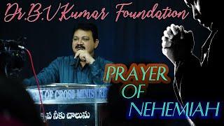 నెహెమ్యా ప్రార్ధన || NEHEMIAH's PRAYER || Dr.B.V.Kumar Foundation ||