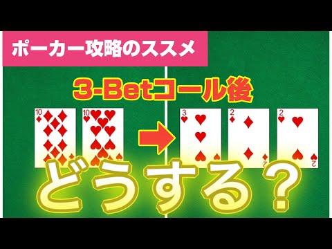 【負け脱出】3-BETコール後のポストフロップ戦略とは?|ポーカー|テキサスホールデム