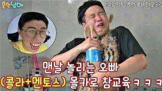 우당탕탕병맛홈비디오3!! 맨날 놀리는 으뜸(콜라+멘토스)몰카로 참교육하기ㅋㅋㅋㅋㅋㅋ꿀잼!!ㅋㅋㅋ