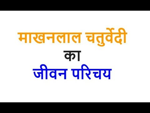 माखनलाल चतुर्वेदी Makhanlal Chaturvedi Biography in Hindi