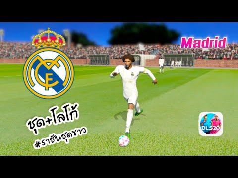 เรอัลมาดริด เรอัล มาดริด  [ชุด+โลโก้] - DLS 2020 | Dream League Soccer 2020