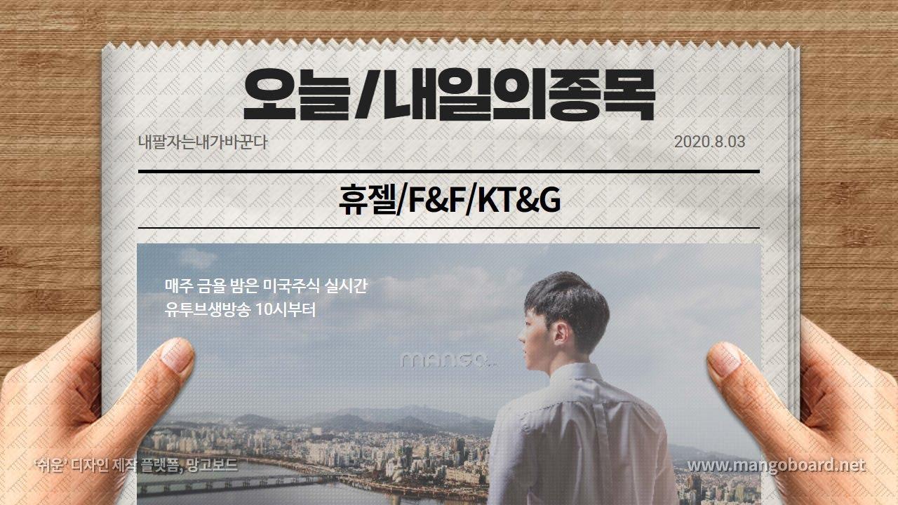 오늘/내일의 종목 - 매매복기-- F&F/KT&G/휴젤