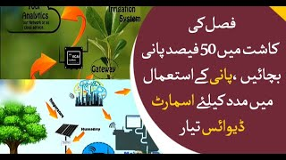 Pakistani Student invented a device which helps formers to save water