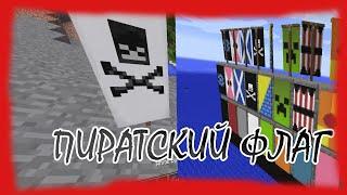 ПИРАТСКИЙ ФЛАГ - Обзор снапшота 14w30