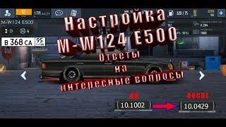 Drag racing: вуличні гонки   Огляд та налаштування M-W124 (1771 лст)   Відповідаю на питання по грі !!!