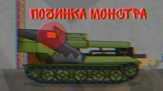 Починка монстра - Мультики про танки