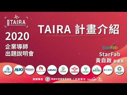 TAIRA 2020 企業導師出題說明會 下午 TAIRA計畫說明