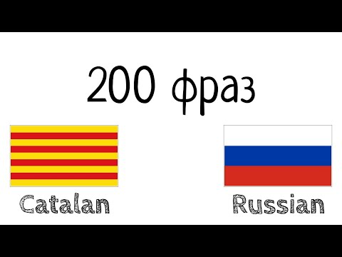200 фраз - Каталанский - Русский