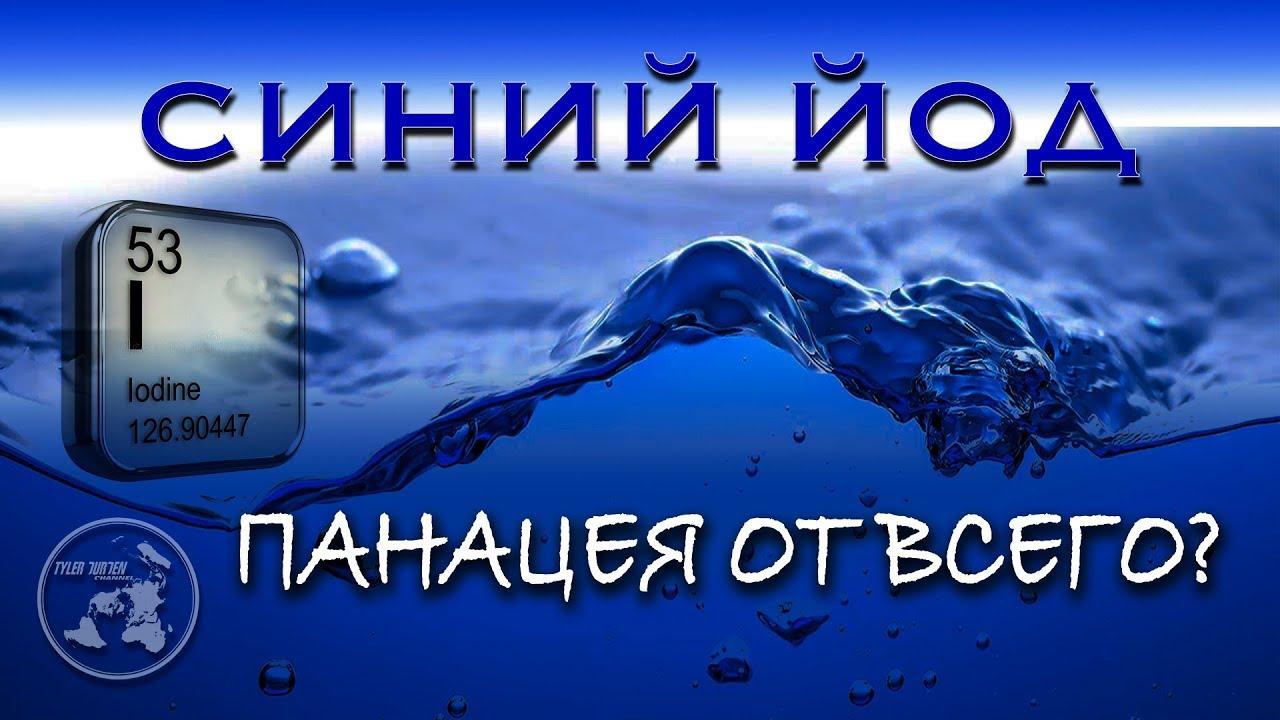 СИНИЙ ЙОД / Ликвидатор любого недуга! - YouTube