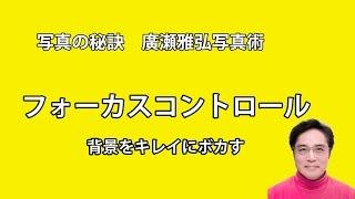 写真の秘訣 廣瀬雅弘写真術→http://www.masahirohirose.com コンパクト...