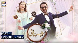 Shehnai Episode 1 & 2 | Part 1 [Subtitle Eng] | 18th March 2021 | ARY Digital